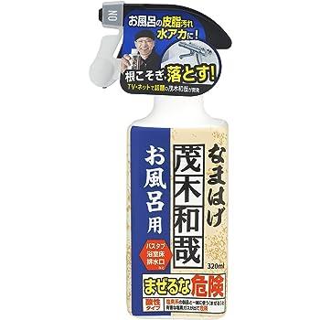 茂木和哉 お風呂用洗剤 「 なまはげ 」 320ml (お風呂の皮脂汚れ、水アカ、根こそぎ落とす!)
