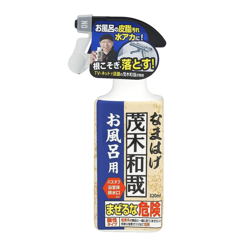 もう一度デザイナー週間茂木和哉 お風呂用洗剤 「 なまはげ 」 320ml (お風呂の皮脂汚れ、水アカ、根こそぎ落とす!)