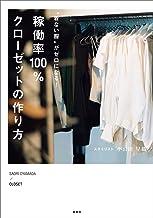 """""""着ない服""""がゼロになる! 稼働率100%クローゼットの作り方"""