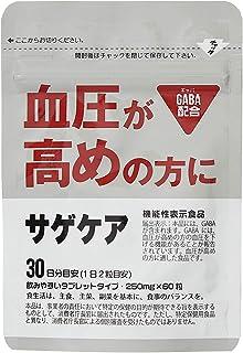 サゲケア GABA 600㎎配合 [機能性表示食品] (60粒 30日分)