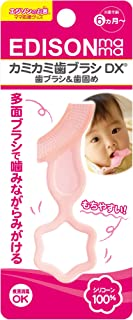 エジソン 歯ブラシ エジソンのカミカミ歯ブラシDX ピンク (6ヶ月から対象) 噛むだけでみがける100%シリコーン