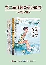 第二届青铜葵花小说奖(套装共5册) (曹文轩老师倾情作序)
