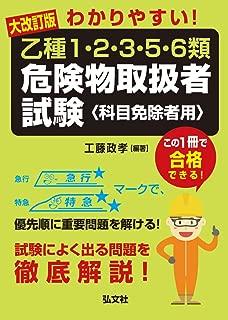 わかりやすい!乙種1・2・3・5・6類危険物取扱者試験(科目免除者用) (国家・資格シリーズ 104)