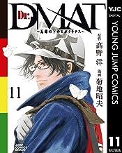 Dr.DMAT~瓦礫の下のヒポクラテス~ 11 Dr.DMAT〜瓦礫の下のヒポクラテス〜 (ヤングジャンプコミックスDIGITAL)