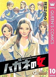 ハガネの女 10 (クイーンズコミックスDIGITAL)