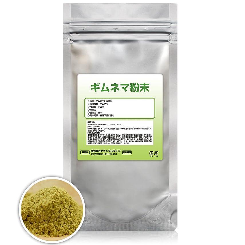 地下鉄知人秘書ギムネマ粉末[100g]天然ピュア原料(無添加)健康食品(ぎむねま)