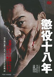 懲役十八年 [DVD]