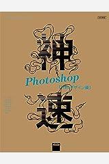 神速Photoshop[Webデザイン編] CC対応 (Web Professional Books) Kindle Edition