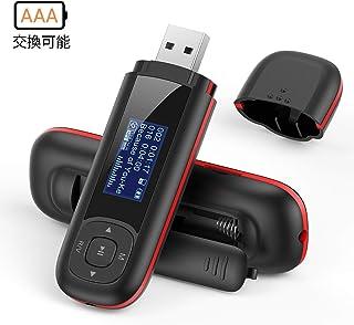 AGPTEK MP3プレイヤー 【乾電池対応】 超軽量 高音質 音楽プレイヤー デジタルオーディオプレーヤー 小型 FMラジオ 8GB内蔵容量 拡張可能 録音対応 日本語説明書付き U3