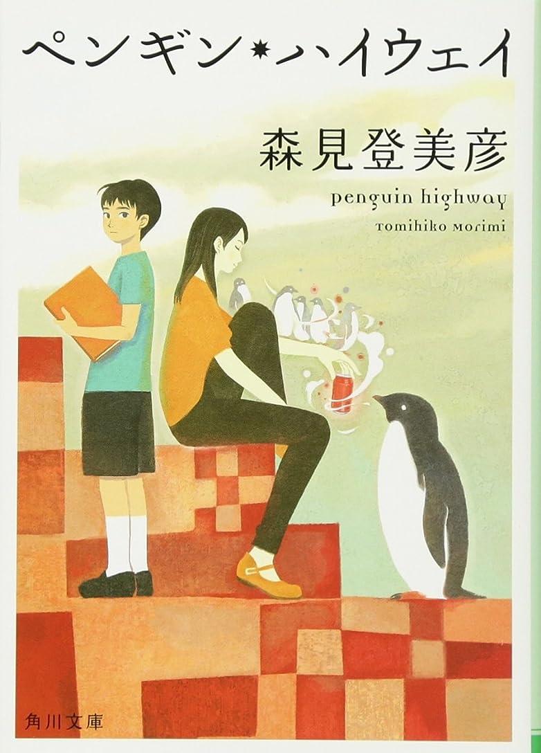 成り立つ実際にどっちでもペンギン?ハイウェイ (角川文庫)