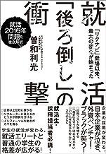 表紙: 就活「後ろ倒し」の衝撃―「リクナビ」登場以来、最大の変化が始まった   曽和 利光