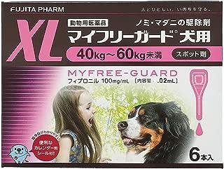 マイフリーガード犬用XL(40~60kg)4.02ml×6個ピペット【動物用医薬品】