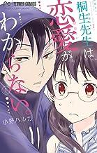 表紙: 桐生先生は恋愛がわからない。(1) (裏サンデー女子部) | 小野ハルカ