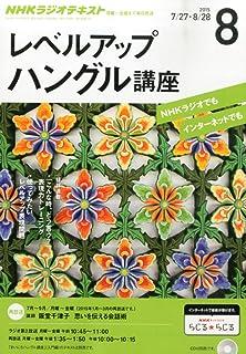 NHKラジオ レベルアップハングル講座 2015年 08 月号 [雑誌]