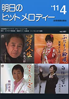 新曲情報 明日のヒットメロディー 2011年4月号