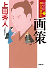表紙: 勘定侍 柳生真剣勝負〈三〉 画策 (小学館文庫) | 上田秀人