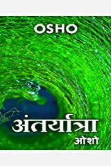 अंतर्यात्रा – Antaryatra (Hindi Edition) Kindle Edition