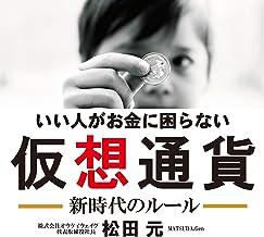 表紙: いい人がお金に困らない 仮想通貨 新時代のルール (KKロングセラーズ) | 松田 元