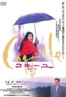 あの頃映画 松竹DVDコレクション 「コキーユ~貝殻」