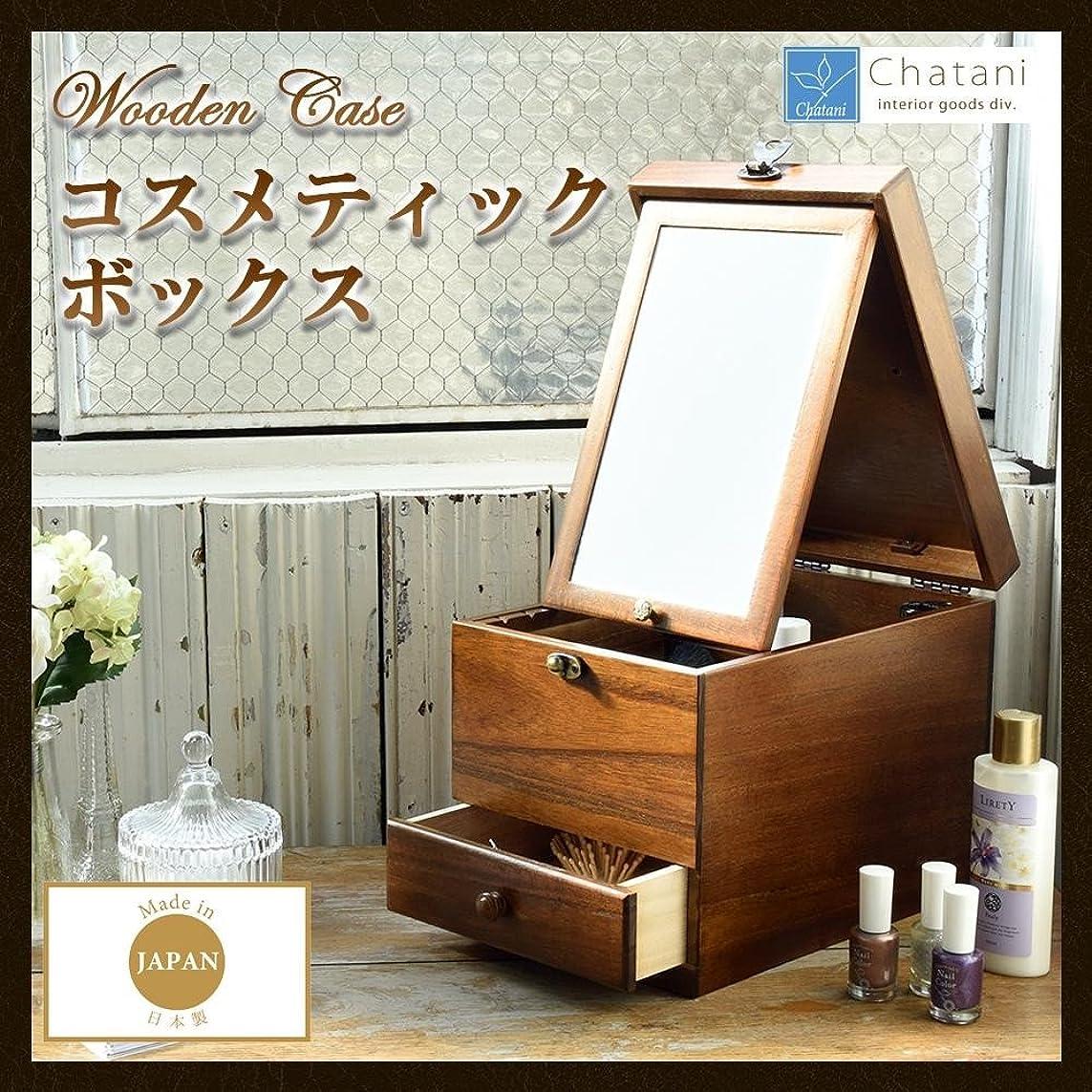 関数何定常茶谷産業 日本製 Wooden Case 木製コスメティックボックス 017-513