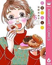 表紙: 日日(にちにち)べんとう 6 (マーガレットコミックスDIGITAL) | 佐野未央子