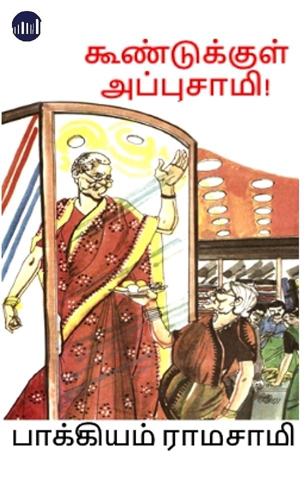 散る交換アドバンテージKoondukkul Appusami (Tamil Edition)