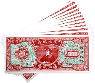 Chinese Joss Paper - Hell Bank Notes - Bank of Heaven and Earth,The Qingming Festival and The Hungry Ghost Festival - 50,000,000 Dollar Denomination (Pack of 110)