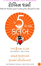 The 5 AM Club (Gujarati) (Gujarati Edition)