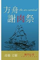 方舟謝肉祭: 海洋伝奇メタフィクション (破滅派) Kindle版