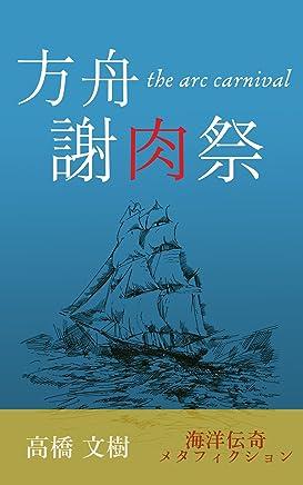 方舟謝肉祭: 海洋伝奇メタフィクション (破滅派)
