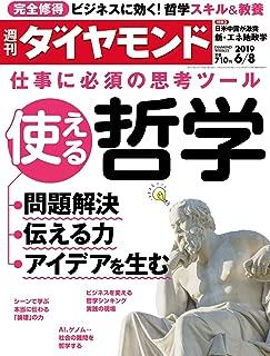 週刊ダイヤモンド 2019年 6/8号 [雑誌] (仕事に必須の思考ツール 使える哲学)
