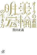 表紙: オーラの素顔 美輪明宏の生き方 (講談社+α文庫) | 豊田正義