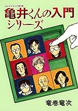 亀井くんの入門シリーズ ~ポイズンギャグ傑作集~