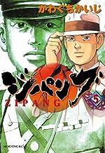 表紙: ジパング(5) (モーニングコミックス) | かわぐちかいじ