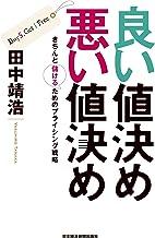表紙: 良い値決め 悪い値決め--きちんと儲けるためのプライシング戦略 (日本経済新聞出版)   田中靖浩