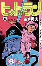 ヒットエンドラン(8) (少年サンデーコミックス)