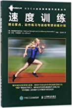 Developing Speed (Chinese Edition)