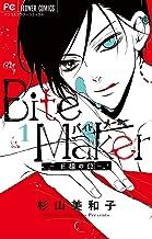 表紙: Bite Maker~王様のΩ~(1) (フラワーコミックス)   杉山美和子