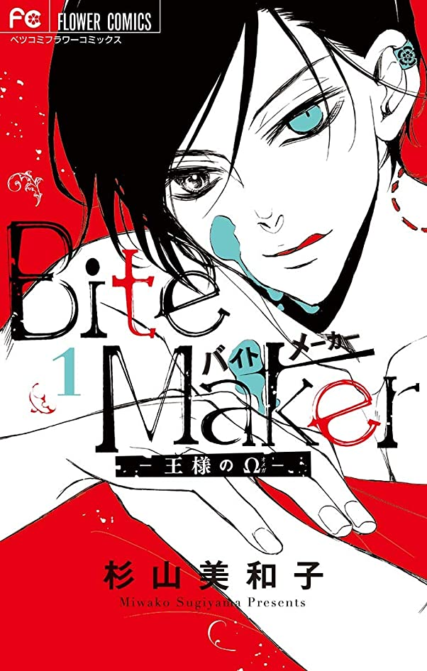 ソーダ水悪質な大理石Bite Maker ~王様のΩ~(電子版かきおろしつき)(1) (フラワーコミックス)