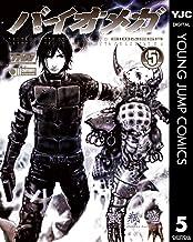 表紙: BIOMEGA 5 (ヤングジャンプコミックスDIGITAL) | 弐瓶勉