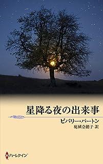 星降る夜の出来事 狼たちの休息 ⅩⅥ ハーレクイン・プレゼンツ作家シリーズ別冊
