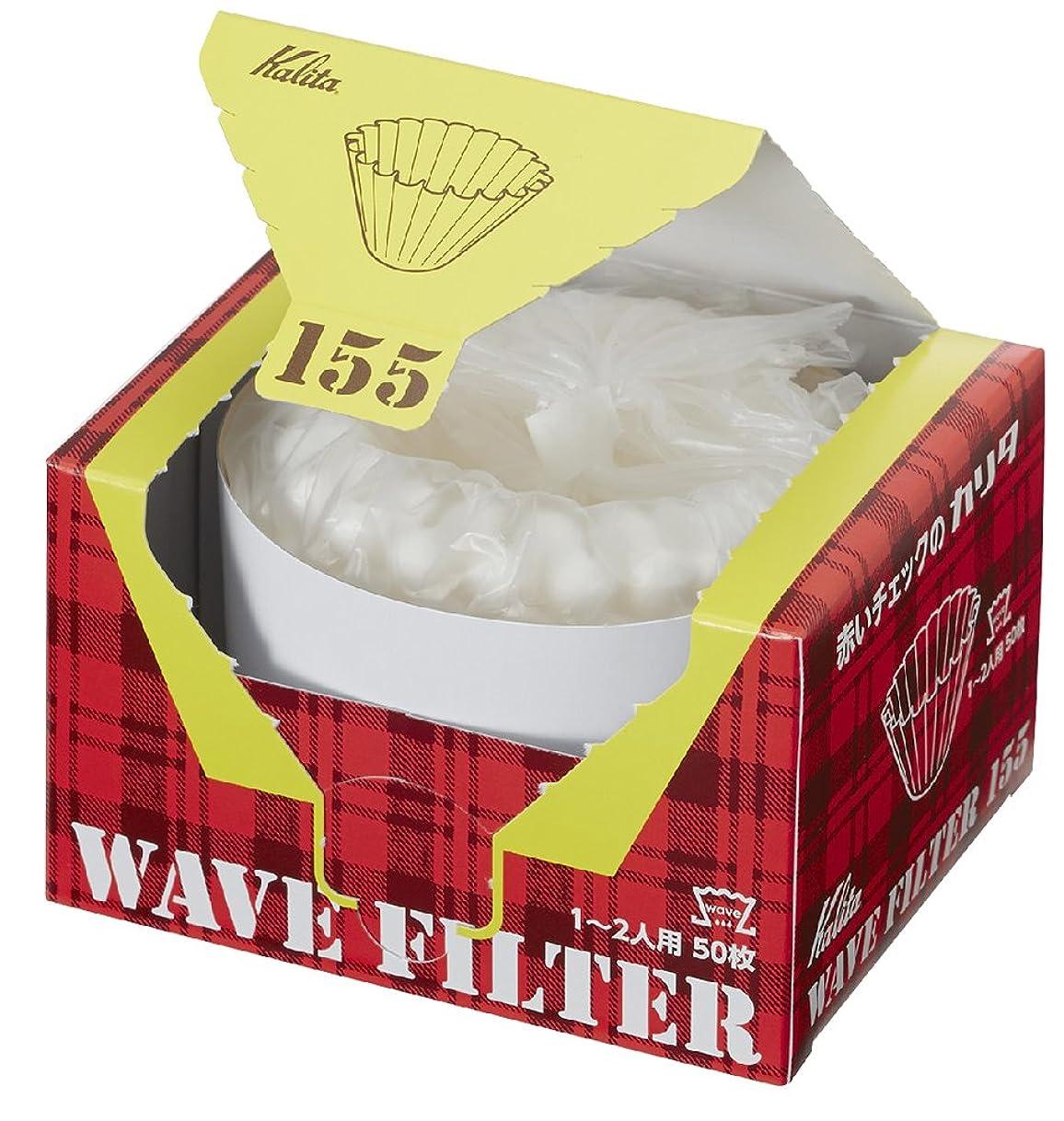 作曲するどっち大事にするカリタ コーヒーフィルター ウェーブシリーズ 1~2人用 50枚入り ホワイト KWF-155 #22211