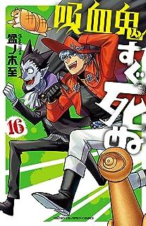 吸血鬼すぐ死ぬ 16 (少年チャンピオン・コミックス)