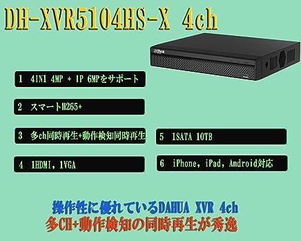 ダーファ XVR5104HS-X 4ch 優れた多チャンネルの同期再生と動作検知の同期再生 使い易い再生を好まれる方にお勧めします 遠隔ソフト(スマホとPCに対応) 日本語対応 洗練されて使いやすい操作性 安心で長く使えるダーファXVRは安心の2年保証 *HDDなし