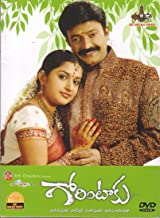 Gorintaaku Telugu DVD