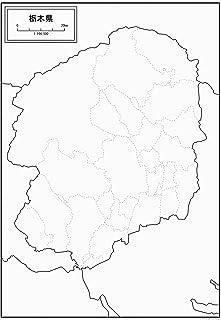 栃木県の白地図 A1サイズ 2枚セット
