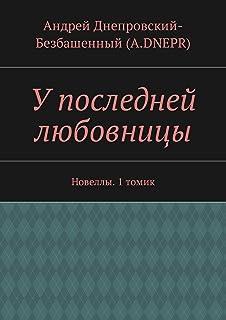 У последней любовницы: Новеллы. 1томик (Russian Edition)