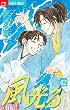 表紙: 風光る(42) (フラワーコミックス) | 渡辺多恵子