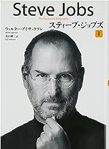 Steve Jobs: A Biography (Vol. 1 of 2)