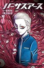 表紙: バーサスアース 7 (少年チャンピオン・コミックス)   渡辺義彦